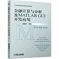 Financial calculation and analysis and MATLAB GUI application development(Chinese Edition)