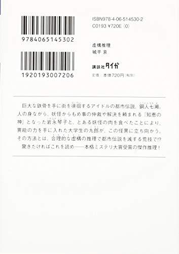 虚構推理(講談社タイガ)