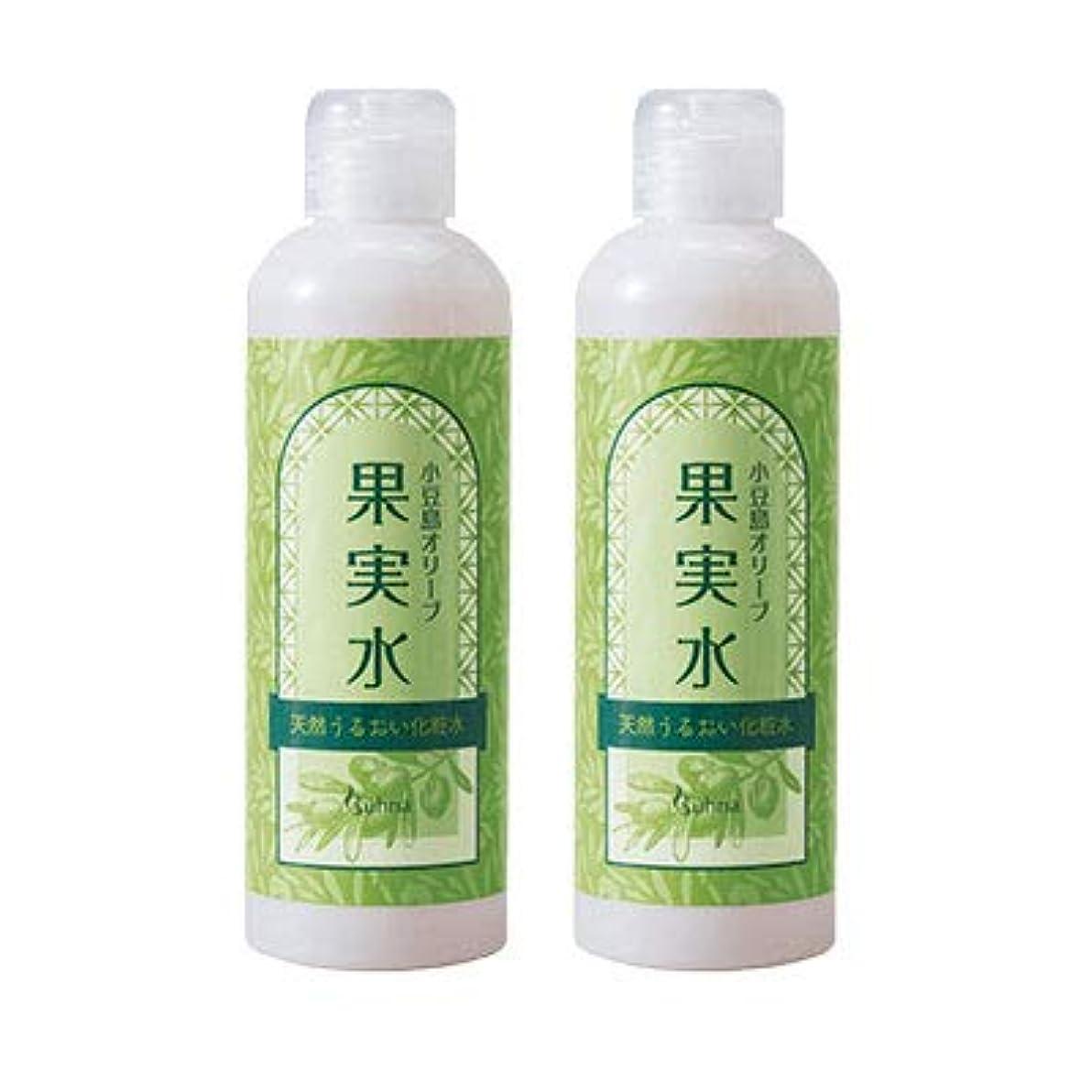 近代化する終了しましたおビューナ 小豆島オリーブ果実水【2本セット】 化粧水 保湿 オリーブオイル 無着色