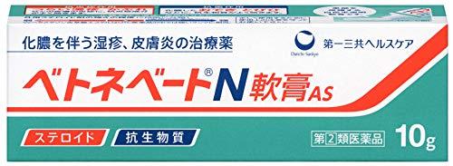 【指定第2類医薬品】ベトネベートN軟膏AS 10g