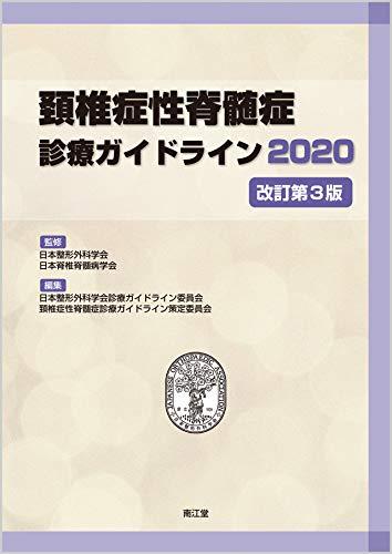 頚椎症性脊髄症診療ガイドライン2020(改訂第3版)
