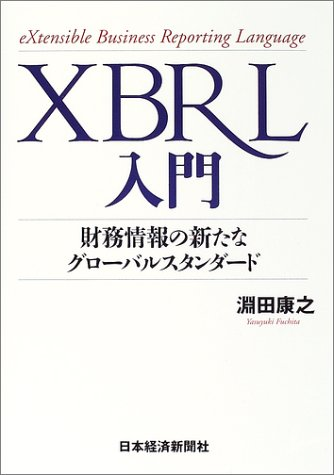 XBRL入門―財務情報の新たなグローバルスタンダードの詳細を見る