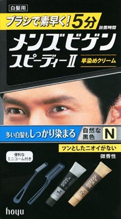 笑モットー大使館メンズビゲン スピーディーⅡ N 自然な黒色 × 10個セット