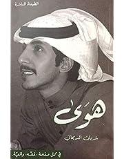 كتاب هوى شريان الديحاني