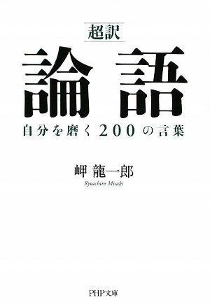 [超訳]論語 自分を磨く200の言葉 (PHP文庫)