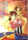 童話を胸に抱きしめて (集英社文庫 コバルトシリーズ 162-H)