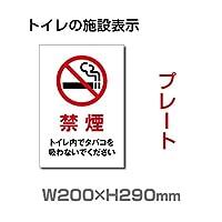 【禁煙】トイレ火気厳禁 煙草 火気 煙 タバコ 喫煙禁止 トイレマナー TOILET お手洗い 看板 標識 表示 サイン (安全用品・標識/室内表示・屋内標識) W200mm×H290mm (TOI-264)