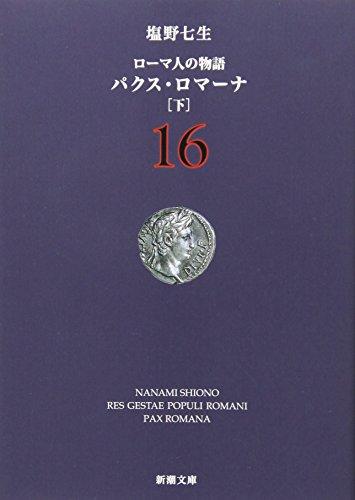 ローマ人の物語 (16) パクス・ロマーナ(下) (新潮文庫)