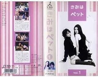 きみはペット DVD-BOX [レンタル落ち](全5巻) [マーケットプレイス DVDセット商品]