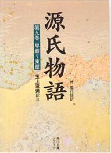 源氏物語(9) (角川ソフィア文庫)の詳細を見る