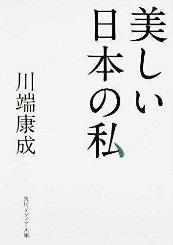 美しい日本の私 (角川ソフィア文庫)の詳細を見る