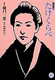 たけくらべ (ホーム社漫画文庫)