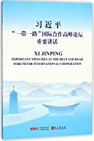 Xi Jinping: Important Speeches at the Belt and Road Forum for International Cooperation (English and Chinese Edition)