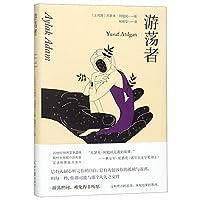 Aylak Adam (The Idle Man) (Chinese Edition)
