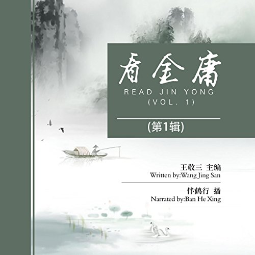 看金庸 1 - 看金庸 1 [Read Jin Yong 1] audiobook cover art