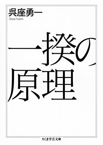 一揆の原理 (ちくま学芸文庫)の詳細を見る