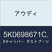アウディ Rキャリパー ダストブーツ 5K0698671C.