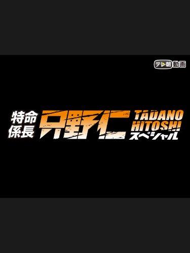 『特命係長 只野仁 スペシャル』のトップ画像