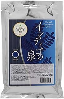 インディゴの泉 100g インディゴカラー ヘナと混ぜてダークカラーに調整 オーガニックインディゴ使用 白髪染めに