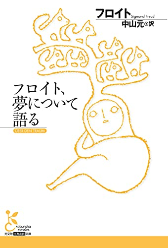 フロイト、夢について語る (光文社古典新訳文庫)