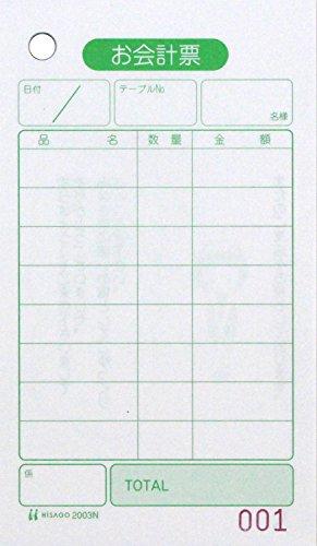 ヒサゴ お会計票 No.入(500枚入) 2003N