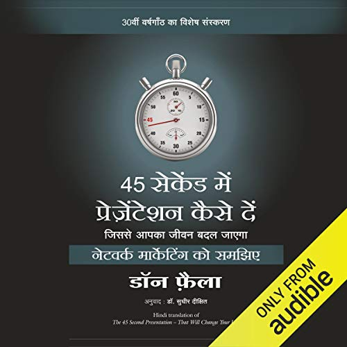 45 Second Mein Presentation Kaise De [How to Give a Presentation in 45 Seconds] cover art
