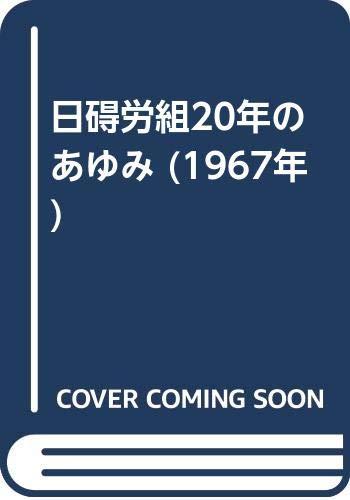日碍労組20年のあゆみ (1967年)