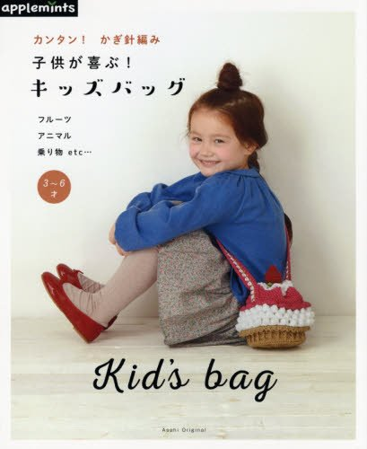カンタン! かぎ針編み 子供が喜ぶ! キッズバッグ (アサヒオリジナル)