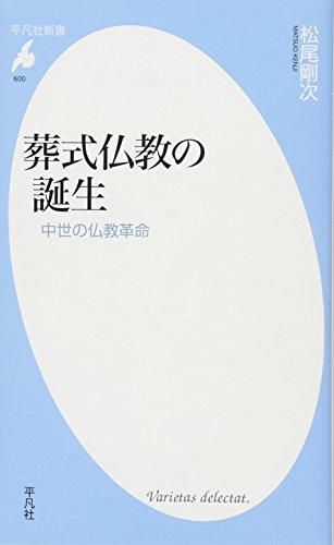 葬式仏教の誕生-中世の仏教革命 (平凡社新書600)
