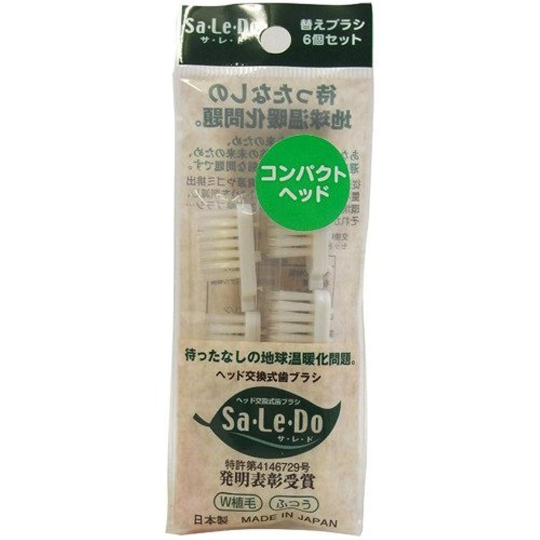 キャロライン選択する香りサレド コンパクトヘッド SC-0006