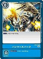 デジモンカードゲーム 【ST-8】【再録】ST2-13 ハンマースパーク C