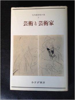 矢内原伊作の本 (3) 芸術と芸術家