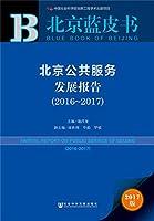 北京公共服务发展报告(2017版2016-2017)/北京蓝皮书
