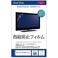 メディアカバーマーケット Acer Nitro XV272Pbmiiprzx [27インチ(1920x1080)] 機種で使える【指紋防止 クリア光沢 液晶保護フィルム】