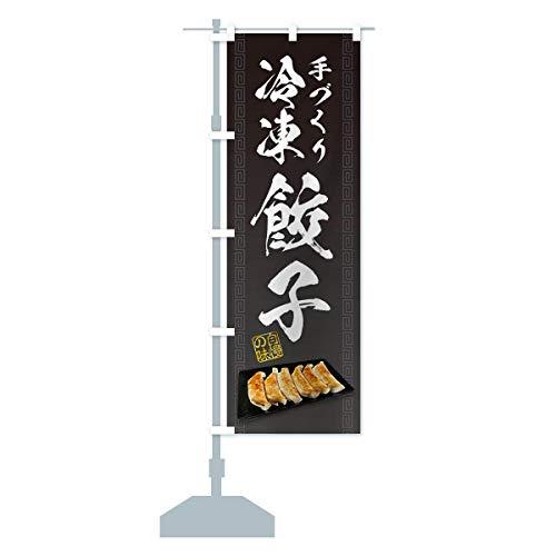 手づくり冷凍餃子 のぼり旗(レギュラー60x180cm 左チチ 標準)