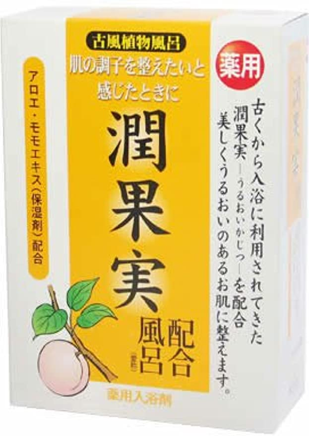 トラフリサイクルするボア古風植物風呂潤果実配合 25gX5包 [医薬部外品]