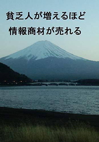 binbounin ga hueru hodo jyouhou syouzai ga ureru (Japanese Edition)