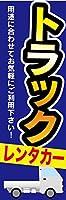 『60cm×180cm(ほつれ防止加工)』お店イベントに のぼり のぼり旗 トラック レンタカー カーシェアリング