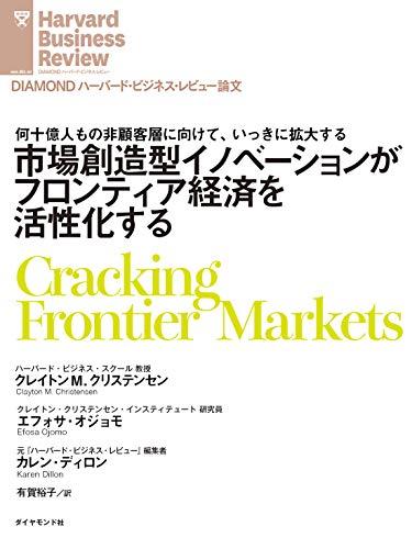 市場創造型イノベーションがフロンティア経済を活性化する DIAMOND ハーバード・ビジネス・レビュー論文