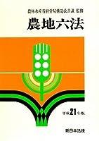 農地六法 平成21年版