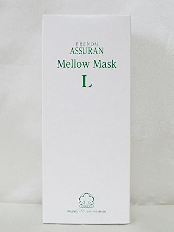 寝るシーン舌なアシュラン(ASSURAN)マローマスク L 280g