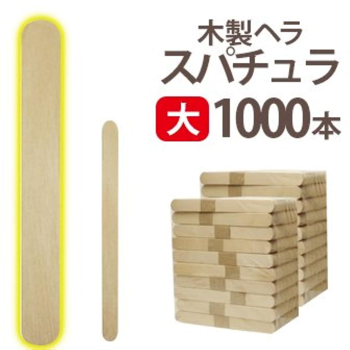 粘着性シャックル辛い大 ブラジリアンワックス 業務用1000本 スパチュラ Aタイプ(個別梱包なし 150×16)