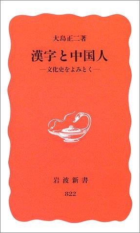 漢字と中国人―文化史をよみとく (岩波新書)