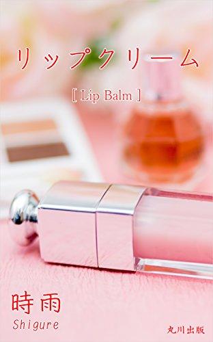 Lip Balm (Japanese Edition)