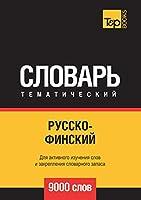 Русско-финский тематический словарь 9000 сло&#