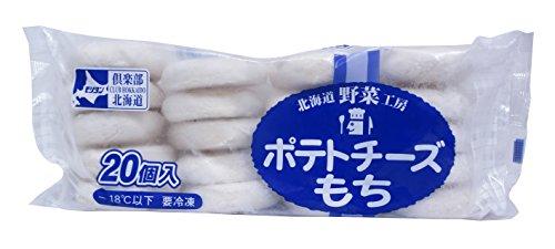 ポテトチーズ もち 20個入 北海道野菜工房 【冷凍】