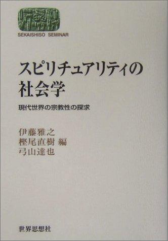 スピリチュアリティの社会学―現代世界の宗教性の探求 (SEKAISHISO SEMINAR)の詳細を見る