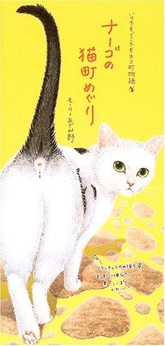 ナーゴの猫町めぐり―いつでもどこでもネコ町物語