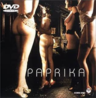 パプリカ [DVD]