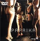 パプリカ[DVD]